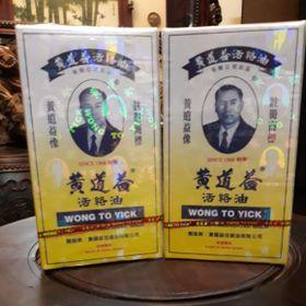 Dầu xoa bóp Wong to Yick 50ml