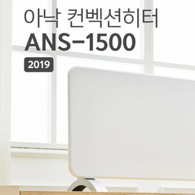MÁY SƯỞI ĐỐI LƯU NỘI ĐỊA HÀN QUỐC ANAC CONVECTION HIT ANS-1500 2019
